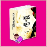 Kiss of Death กลิ่นอายรัก อินธน์