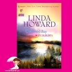 อ่าวเสน่หา ชุดล่ารักสุดสายรุ้ง Diamond Bay ลินดา โฮเวิร์ด (Linda Howard) จิตอุษา แก้วกานต์