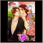 Badly Politics ไม่ได้บังคับ แต่รับรักผมเถอะ!!! ชุด U Prince แจ่มใสเลิฟซีรี่ย์ แสตมป์เบอรี่