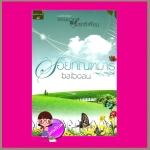 รอยทัณฑ์มาร ชุด จอมมารบราซิเลี่ยน เล่ม 1 baiboau baiboau