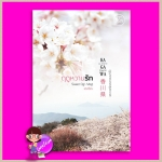 ฤดูหวานรัก Sweet Ogi-Megi ชุด คางาวะ รักพาไป เชอริณ ที่รัก ในเครือ dbooksgroup