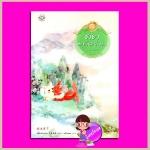 ชายาสะท้านแผ่นดิน เล่มพิเศษ Fei Guan Tian Xia อี๋ซื่อเฟิงหลิว พริกหอม แจ่มใส มากกว่ารัก