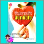 สัญญาณรักลิขิตหัวใจ ขวัญดาว บี ไมน์ Be Mine Publishing
