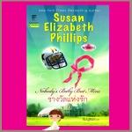 รางวัลแห่งรัก ชุดชิคาโกสตาร์ 3 Nobody's Baby But Mine ซูซาน เอลิซาเบธ ฟิลลิปส์(Susan Elizabeth Phillips) ชมพูแพร แก้วกานต์
