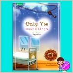 Only You ขอเพียงได้รักคุณ(มือสอง) ริญจน์ธร อรุณ ในเครือ อมรินทร์
