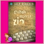 ถอดสมการฆ่า Bad Luck and Trouble (Jack Reacher Series) ลี ไชลด์ (Lee Child) โรจนา นาเจริญ น้ำพุ