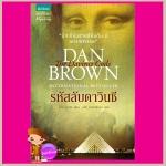 รหัสลับดาวินซี The Davinci Codeแดน บราวน์ (Dan Brown) อรดี สุวรรณโกมลแพรว