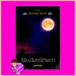 เพียงจันทร์ฟ้าพราว ชุด เรือนพระจันทร์ veerandah(วีรันดา) ทำมือ
