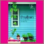 บ้านตุ๊กตา ลำดับ 1 ชุด บ้านน้อยซอยเดียวกัน ดวงตะวัน คำต่อคำ ในเครือ dbooksgroup