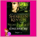 ดั่งดวงตะวัน ชุดพรานราตรี3 Night Embrace A Dark-Hunter Novel 3 เชอริลีน เคนยอน (Sherrilyn Kenyon) จิตอุษา แก้วกานต์