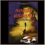 รอยรักแรงแค้น ชุดบอดี้การ์ด 6 Now You Die ร็อคซานน์ ซินแคลร์(Roxanne St.Claire) พิชญา แก้วกานต์