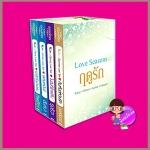Boxset ฤดูรัก Love Seasons 4 เล่ม : 1.คิมหันต์หวนรัก 2.เพลงเหมันต์ 3.ในวันที่รักผลิใบ 4.เงารักในม่านฝน จรสจันทร์ อังสนา(นาคาลัย) รุ่งธิวา ทิพย์ทิวา กรองอักษร