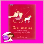 บันทึกของเจ้าหญิง ตอน งานแต่งงานของเจ้าหญิง Royal Wedding (The Princess Diaries # 11) เม็ก คาบอท(Meg Cabot) มณฑารัตน์ แพรว ในเครืออมรินทร์