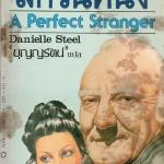 สักวันหนึ่ง A Perfect Stranger แดเนียล สตีล (Danielle Steel) บุญญรัตน์ บรรณกิจ