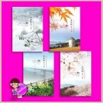 ชุด คางาวะ รักพาไป 4 เล่ม : 1.หนาวบ่มรัก Winter Love in Takamatsu 2.ที่สุดคือรัก Shodoshima Forever 3.พรหมรัก Destiny in Kotohira 4.ฤดูหวานรัก Sweet Ogi-Megi อุมาริการ์ ปราณธร ริญจน์ธร เชอริณ ที่รัก ในเครือ dbooksgroup