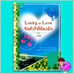 Lucky in Love จัดหัวใจให้ลงรัก ปาลินี อรุณในเครืออมรินทร์