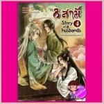 8 สามี เล่ม 4 เกิดใหม่พร้อมด้ายแดงเชื่อมบุพเพฯ Story of husbands 4 Zhang Lian เขียน ฉินฉง แปล แฮปปี้ บานาน่า Happy Banana ในเครือ ฟิสิกส์เซ็นเตอร์