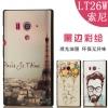 Sony Xperia Acro S - เคสแข็ง ลาย Happy Mori [Pre-order]