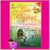 ตามรักคืนใจ ชุด โรงละครซ่อนรัก 1 Somewhere I'll Find You (Capitol Theatre1) ลิซ่า เคลย์แพส(Lisa Kleypas) กัญชลิกา แก้วกานต์