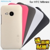 HTC M8 Mini - NillKin Frosted Hard Case [Pre-Order]