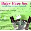 Baby Face Set เซตยกระชับและลดเลือนริ้วรอย เกรดพรีเมี่ยมสำหรับสาววัย 30 ปีขึ้นไป
