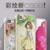 เคส Oppo R5 - 3D Bumper Case [Pre-Order]
