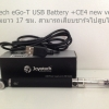 joyetech eGo-T USB Battery +CE4 new version ราคา 900 บาท