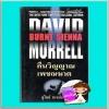 คืนวิญญาณเพชฌฆาต Burnt Sienna เดวิด มอร์เรลล์ (David Morrell) สุวิทย์ ขาวปลอด วรรณวิภา