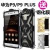 เคสมือถือ Huawei Ascend P9 Plus - Simon Metalic Case [Pre-Order] สำเนา