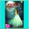 ดาราแห่งดวงใจ รัสมา กรีนมายด์ Green Mind Publishing