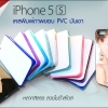 iPhone 5S - PVC (IP5S-PVC)