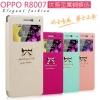 เคส OPPO R1, R1s- Vpower Diary Case [Pre-Order]