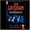 หักเหลี่ยมทนาย The Associate จอห์น กริชแชม(John Grisham) กุลธิดา นกฮูก
