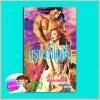 บุรุษรักในฝัน Man of My Dreams (Sherring Cross #1) โจฮันนา ลินด์ซีย์(Johanna Lindsey) กฤติกา ฟองน้ำ