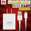 หัวชาร์จเร็ว Huawei Honor4C 5C 6Plus G7 G7Plus Mate7 Mate8 P7 P8 P9 - Fast Speed Charger [Pre-Order]