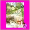 CEO แหกกฎรัก มณีมายา พลอยวรรณกรรม ในเครือ อินเลิฟ