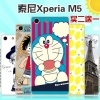 เคสSony Xperia M5/M5 Dual - Cartoon Hard case#2 [PreOrder]