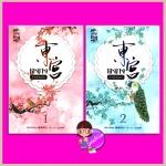 ตงกงตำหนักบูรพา เล่ม 1-2 东宫 #1-#2 เฝยหว่อซือฉุน ( 匪我思存) ดารินทิพย์ สยามอินเตอร์บุ๊คส์