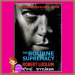 การกลับมาของเจสัน บอร์น The Bourne Supremacy โรเบิร์ต ลัดลั่ม(Robert Ludlum) สุวิทย์ ขาวปลอด วรรณวิภา