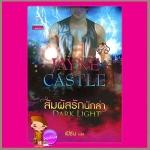 สัมผัสรักนักล่า ชุดฮาร์โมนี่5 Dark Light เจย์น คาสเซิล (Jayne Castle) เฟิร์น แก้วกานต์