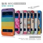 Meizu MX3 -GView diary case #2[Pre-Order]