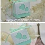 กล่องลายหัวใจสีเขียว