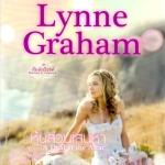 หุ้นส่วนเสน่หา ชุดกับดักวิวาห์2 A Deal at the Altar(Marriage by Command2) ลินน์ เกรแฮม(Lynne Graham) วาลุกา เกรซ Grace