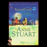 ตีนแมวเจ้าเสน่ห์1 มรกตปริศนา Catspaw แอนน์ สจวร์ต (Anne Stuart) พิชญา Grace