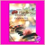 Playboy Prince ทดสอบรัก เฌอมาแลง พลอยวรรณกรรม ในเครือ อินเลิฟ