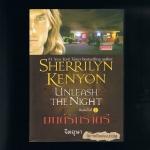 มนต์รักราตรี ชุดพรานราตรี9 Unleash the Night,A Dark -Hunter Novel 9 เชอริลีน เคนยอน,Sherrilyn Kenyon จิตอุษา แก้วกานต์