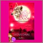 ยอดหญิงของหมาป่า ชุดหมาป่ายอดรัก3 The Wolf Next Door ลิเดีย แดร์(Lydia Dare) กัญชลิกา แก้วกานต์