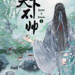 คู่บุรุษกู้ใต้หล้า ( 2 เล่มจบ ) 天下不帅 (Tian Xia Bu Shuai) 李惟七 (Li Wei Qi) อัญชลี เตยะธิติกุล เอ็นเตอร์บุ๊คส์ ในเครือแจ่มใส