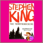 ทอมมีน็อคเกอร์1-2 The Tommyknockers สตีเฟน คิง (Stephen King) สุวิทย์ ขาวปลอด วรรณวิภา