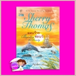 แผนร้ายซ่อนรัก Beguiling the Beauty ( Fitzhugh Trilogy #1) เชอร์รี่ โธมัส (Sherry Thomas) กัญชลิกา แก้วกานต์